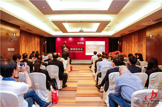 All in Print China - Enter the Era of Intelligent Printing-All in Print China 2018 Press Conference was grandly held