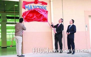 美塞斯中国喜扩新厂,庆祝驻华10周年