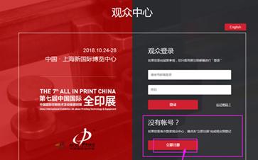2018中国国际全印展专业观众预登记开放