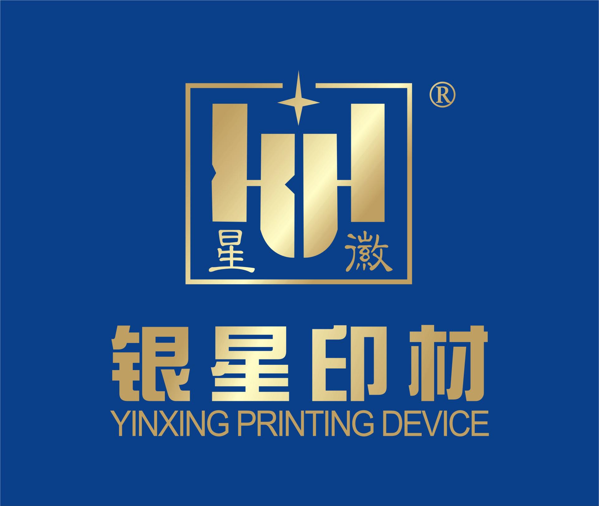 佛山市正宇�y星印刷器材有限公司 - 【中�����H全印展 All in Print China】