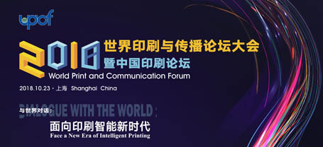 The World Print & Communication Forum 2018 & China Printing Summit
