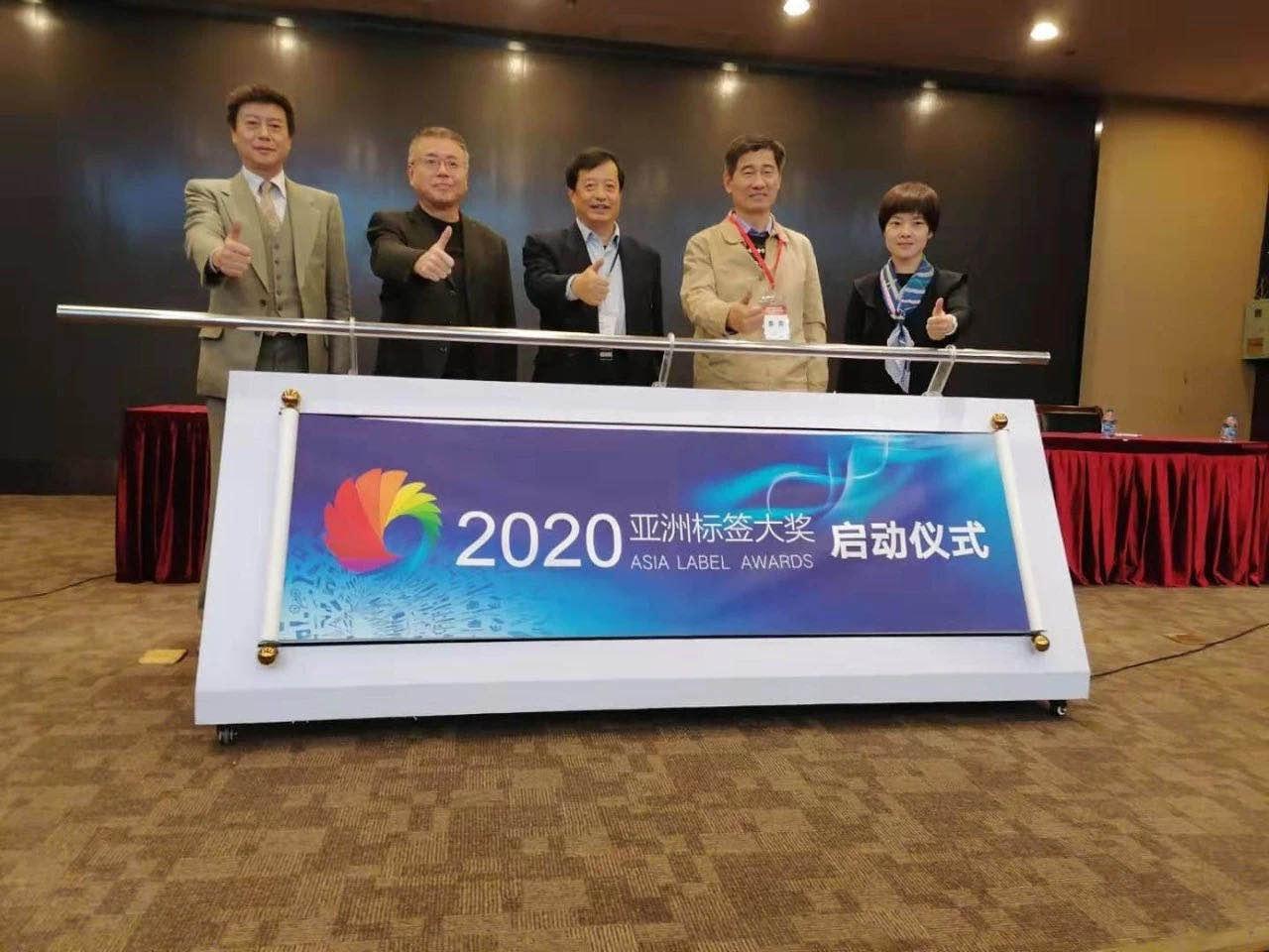 2020亚洲标签大奖颁奖典礼将与2020全印展同期举办!